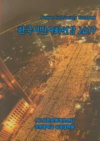 한국시민사회연감(2017)
