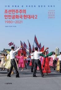 조선민주주의인민공화국 현대사. 2: 1980~2021