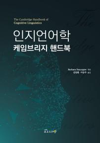 인지언어학 케임브리지 핸드북 [양장]