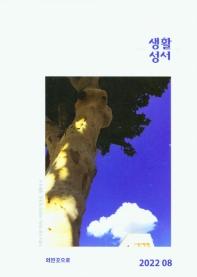 생활성서(2020년 8월호)(소금항아리부록포함)