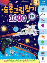 메가두뇌력 플러스 숨은그림찾기 1000: 우주