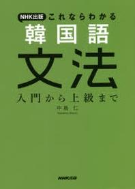 NHK出版これならわかる韓國語文法 入門から上級まで