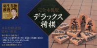 完全木製版 デラックス將棋