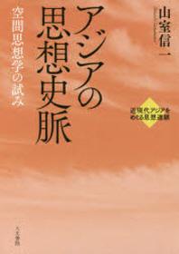 アジアの思想史脈 空間思想學の試み