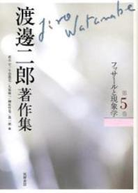 渡邊二郞著作集 第5卷