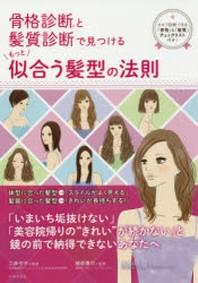 骨格診斷と髮質診斷で見つけるもっと似合う髮型の法則