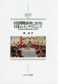 日淸開戰前夜における日本のインテリジェンス 明治前期の軍事情報活動と外交政策