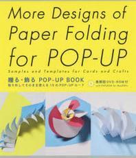 贈る.飾るPOP-UP BOOK MORE DESIGNS OF PAPER FOLDING FOR POP-UP SAMPLES AND TEMPLATES FOR CARDS AND CRAFTS 取り外してそのまま使える15のPOP-UPカ-ド