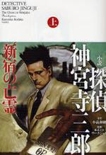 探偵神宮寺三郞 新宿の亡靈 上 小說