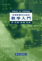 化學計算のための數學入門