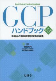 GCPハンドブック 醫藥品の臨床試驗の實施の基準