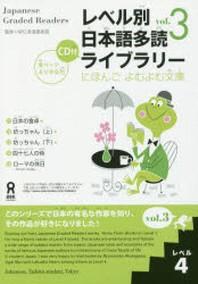 レベル別日本語多讀ライブラリ- にほんごよむよむ文庫 VOL.3レベル4 5卷セット