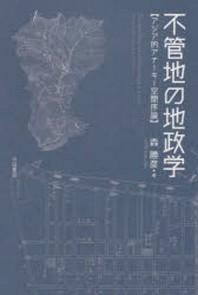 不管地の地政學 アジア的アナ-キ-空間序論