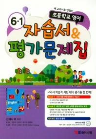 초등 영어 6-1 자습서&평가문제집(김혜리 외)(2020)