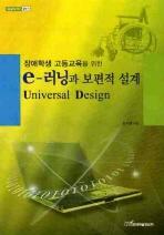 장애학생 고등교육을 위한 E 러닝과 보편적 설계(UNIVERSAL DESIGN)