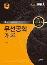 우영이와 함께하는 무선공학개론