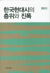 한국현대시의 층위와 진폭