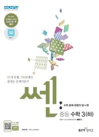 쎈 중학 수학3(하)(2021)