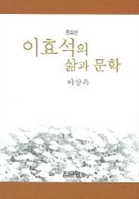 이효석의 삶과 문학 (증보판)