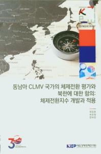 동남아 CLMV 국각의 체제전환 평가와 북한에 대한 함의:체제전환지수 개발과 적용