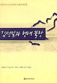 김정일과 현대북한