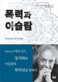 폭력과 이슬람