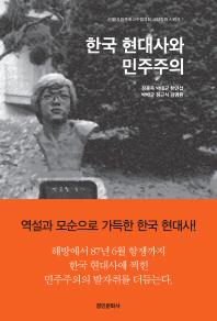 한국 현대사와 민주주의