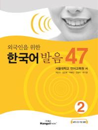외국인을 위한 한국어 발음 47. 2