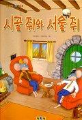 시골 쥐와 서울 쥐(예지현 동화마을 3)