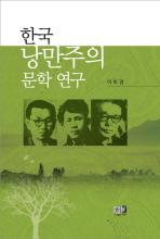 한국 낭만주의 문학연구