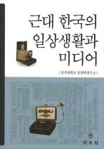 근대 한국의 일상생활과 미디어