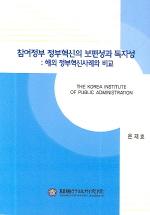 참여정부 정부혁신의 보편성과 독자성