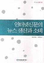 인터넷신문의 뉴스 생산과 소비