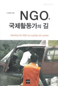 NGO, 국제활동가의 길