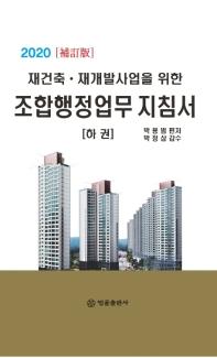 재건축 재개발사업을 위한 조합행정업무 지침서(하권)(2020)(보정판)