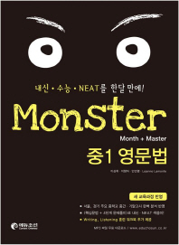 Monster 중1 영문법