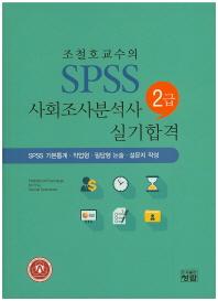 조철호교수의 SPSS 사회조사분석사 2급 실기합격