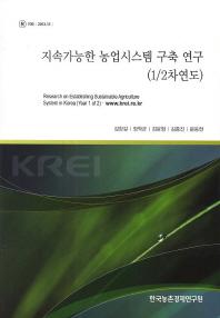지속가능한 농업시스템 구축 연구(1/2차연도)