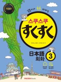 스쿠스쿠 일본어 회화. 3