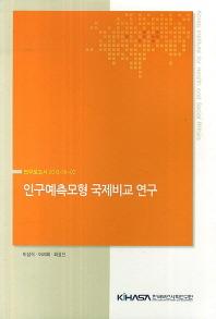 인구예측모형 국제비교 연구