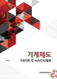 기계제도 기초이론 및 AutoCAD활용