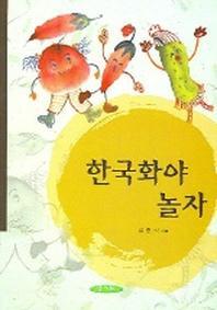 한국화야 놀자