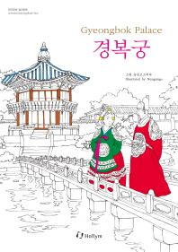 경복궁(Gyeongbok Palace)