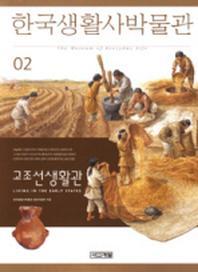 한국생활사박물관 2(고조선생활관)