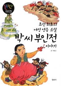 조선 최초의 여성 영웅 소설 박씨 부인전 이야기