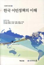 한국 이민정책의 이해