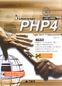 PHP4(순서대로클릭하세요 LINUX용)(CD 1장포함)