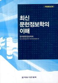 최신 문헌정보학의 이해