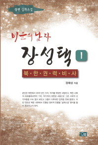 비운의 남자 장성택. 1: 북한권력비사