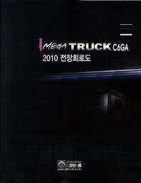 MegaTruck C6GA 전장회로도(2010)